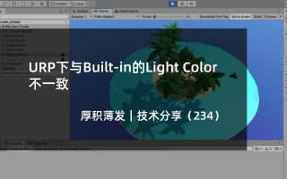 URP下与Built-in的Light Color不一致