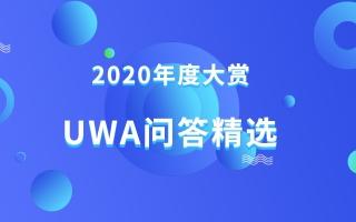 2020年度大赏 | UWA问答精选