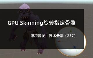 GPU Skinning旋转指定骨骼