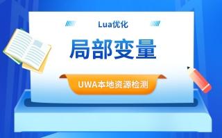 Lua优化——认识局部变量中的常见陷阱