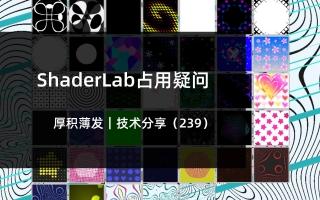 ShaderLab占用疑问