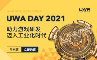 活动 | UWA DAY 2021 开启报名!