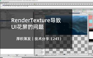 RenderTexture导致UI花屏的问题