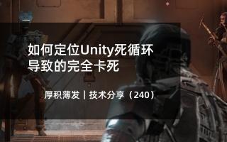 如何定位Unity死循环导致的完全卡死