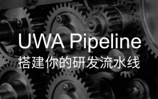如何通过UWA Pipeline来搭建工业级的研发流水线