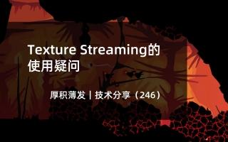 Texture Streaming的使用疑问
