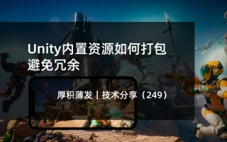 Unity内置资源如何打包避免冗余