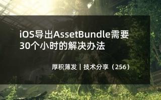 iOS导出AssetBundle需要30个小时的解决办法