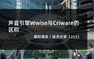声音引擎Wwise与Criware的区别