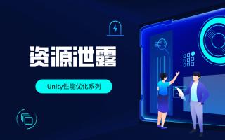 Unity性能优化系列 — 资源内存泄漏