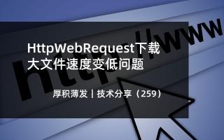 HttpWebRequest下载大文件速度变低问题