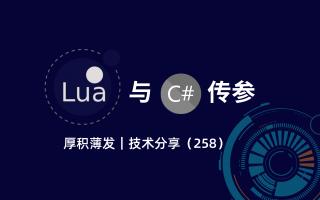Lua与C#传参