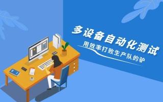 UWA Pipeline功能揭秘——多设备自动化测试