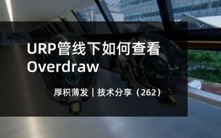 URP管线下如何查看Overdraw