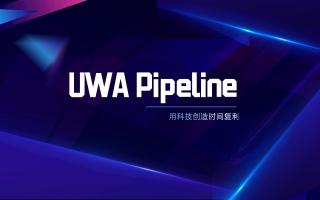 UWA Pipeline,为你的团队创造时间复利