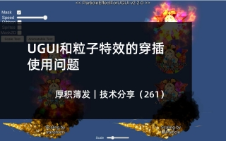 UGUI和粒子特效的穿插使用问题