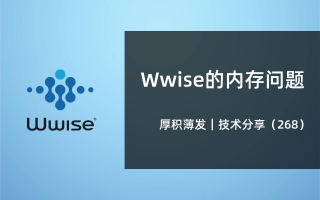Wwise的内存问题