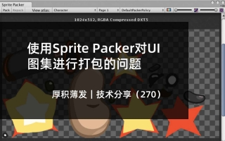 使用Sprite Packer对UI图集进行打包的问题