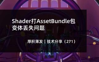 Shader打AssetBundle包变体丢失问题