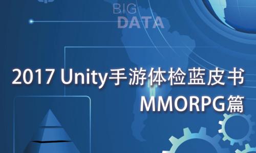 UWA发布 | 2017 Unity手游体检蓝皮书 — MMORPG篇