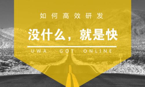 一个高效研发的制胜之道 | UWA GOT Online功能说明