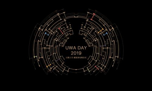 UWA DAY 2019完整议题公布