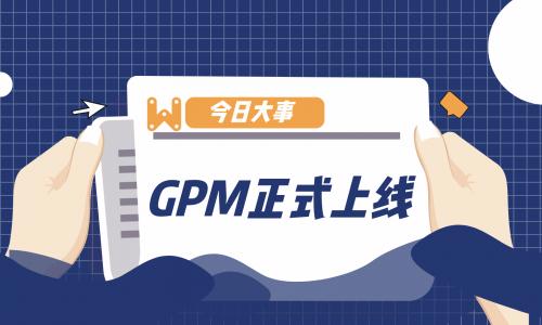 UWA GPM正式上线—从优化到监控,从救火到预防