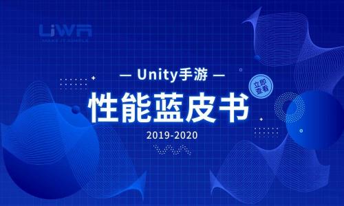 UWA发布|Unity手游性能蓝皮书