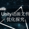Unity动画文件优化探究